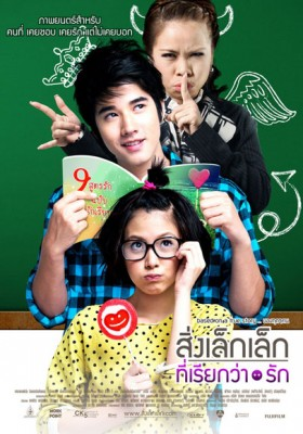 A Little Thing Called Love (2010) (Thai Movie)